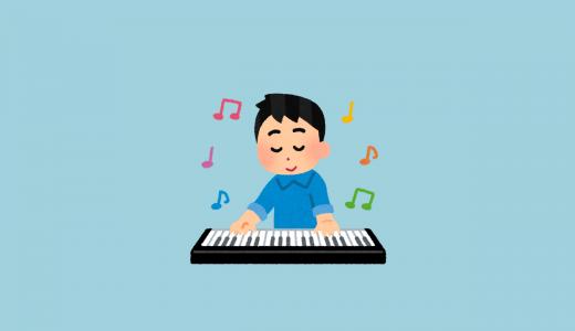 大人になってはじめたピアノ「上達するための考え方」