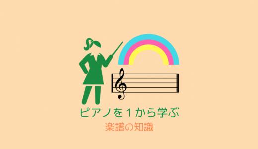 ピアノ入門-4「ト音記号とへ音記号」