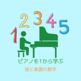大人のピアノ ピアノレシピ