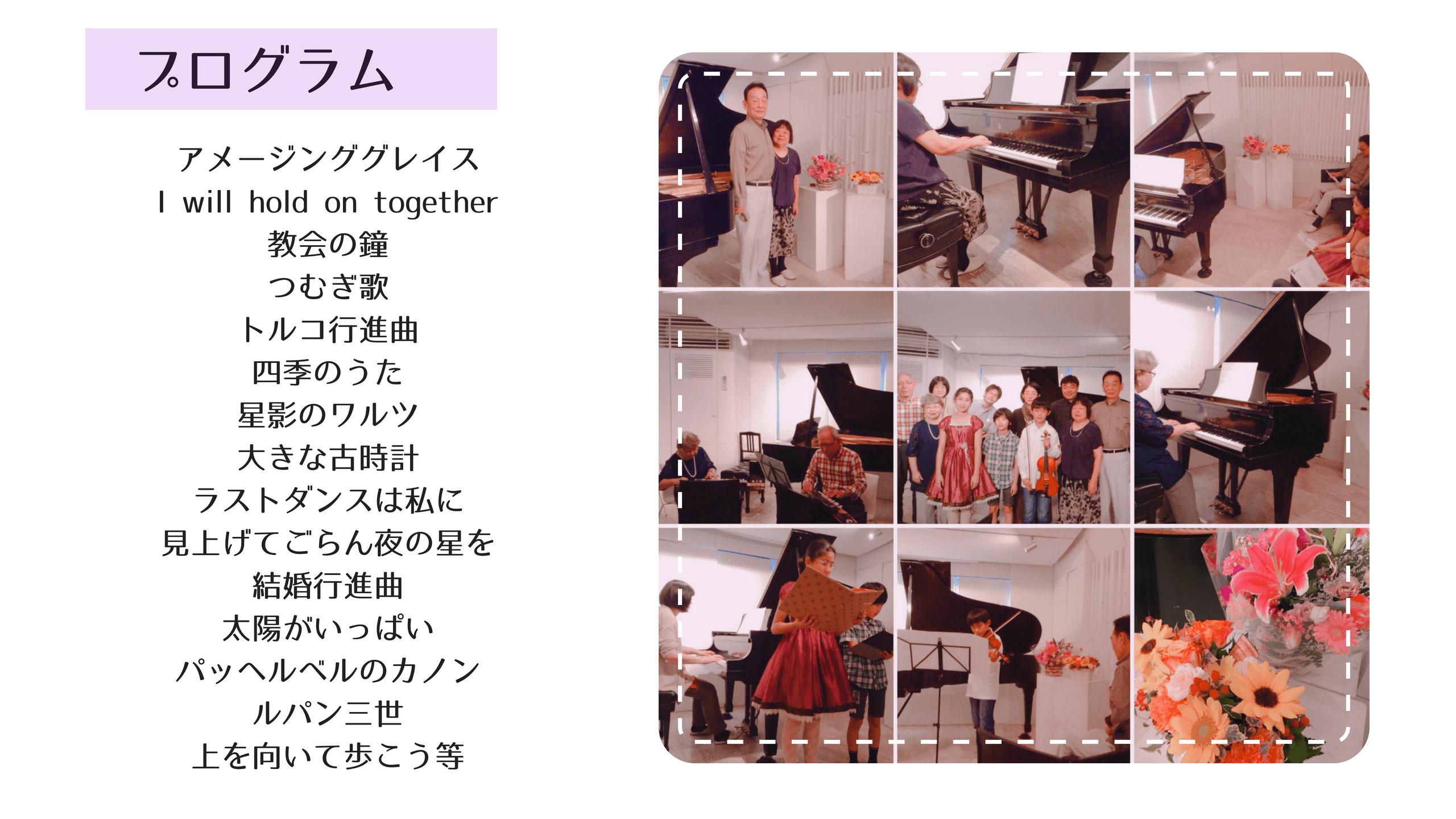 pianoreciope/otoaniversary-1