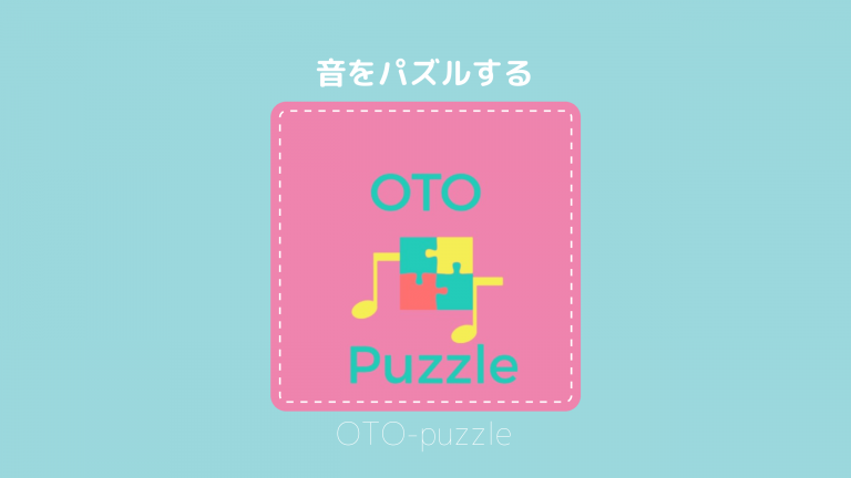 otopuzzule1
