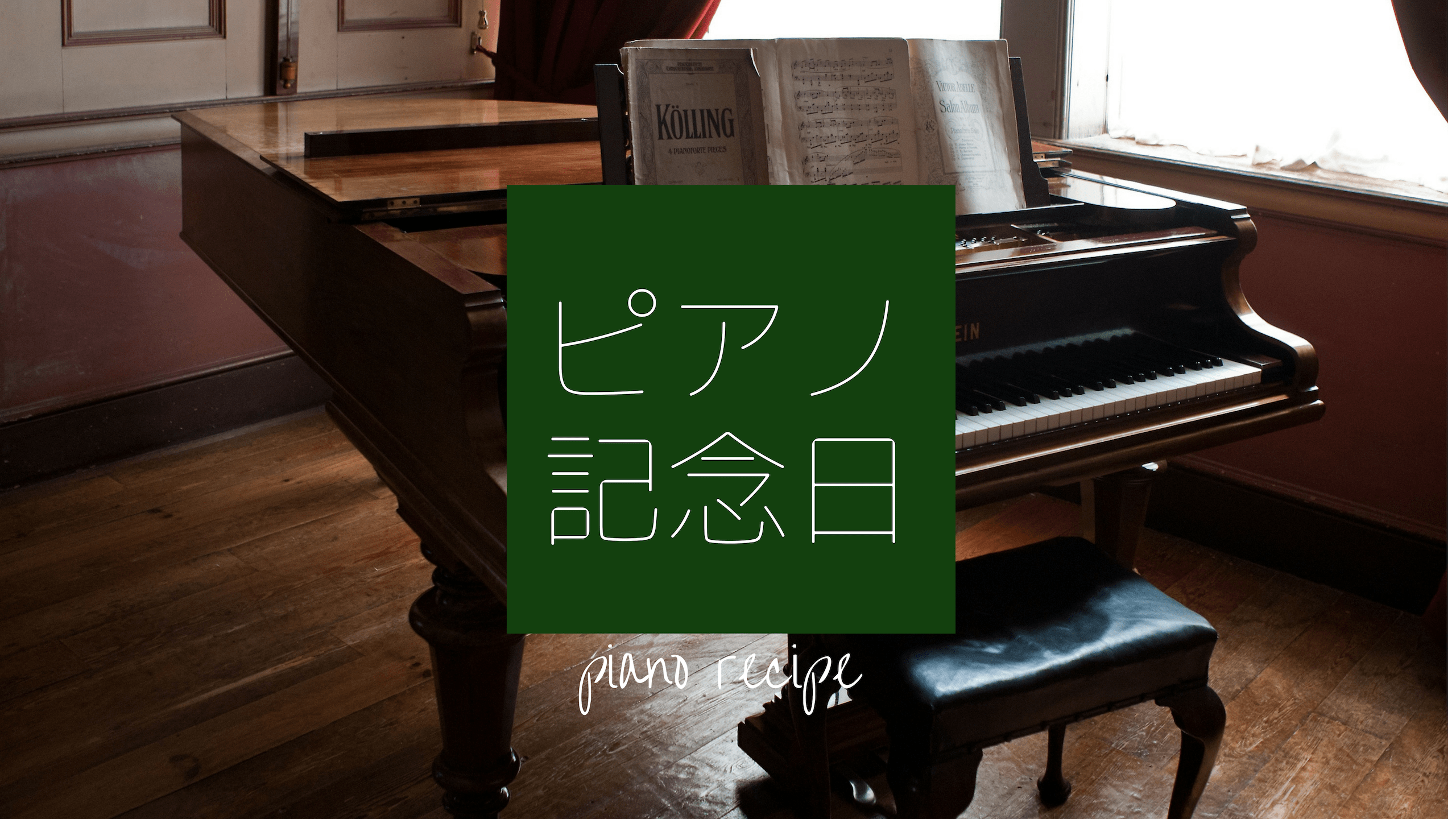 pianorecipe-pianokinennbi2