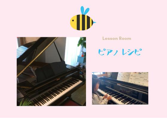 目黒区ピアノ教室