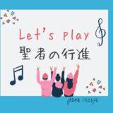 目黒区ピアノ教室 /ピアノレシピ