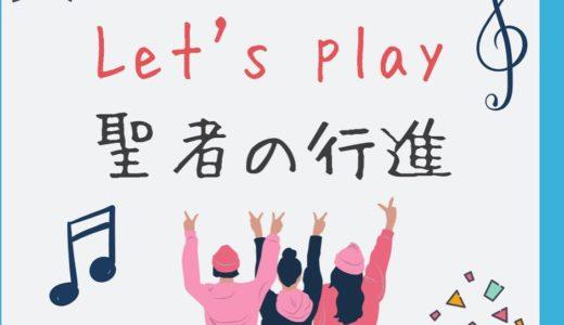 「聖者の行進」を弾く!