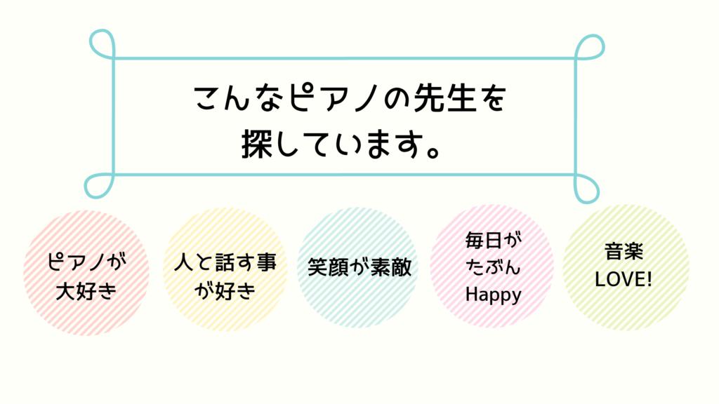 ピアノレシピ/大人ピアノ初心者講師