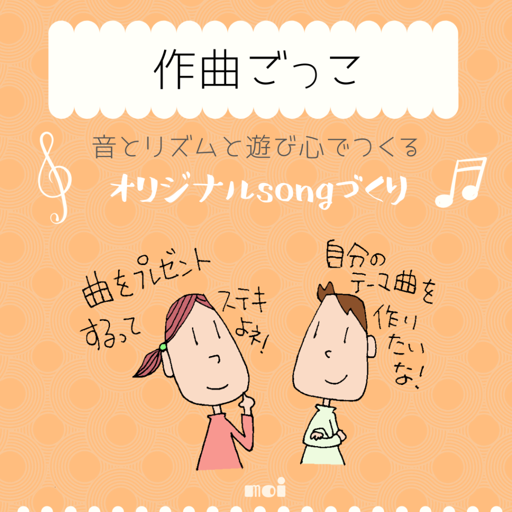目黒区ピアノ教室 作曲ごっこ ピアノレシピ