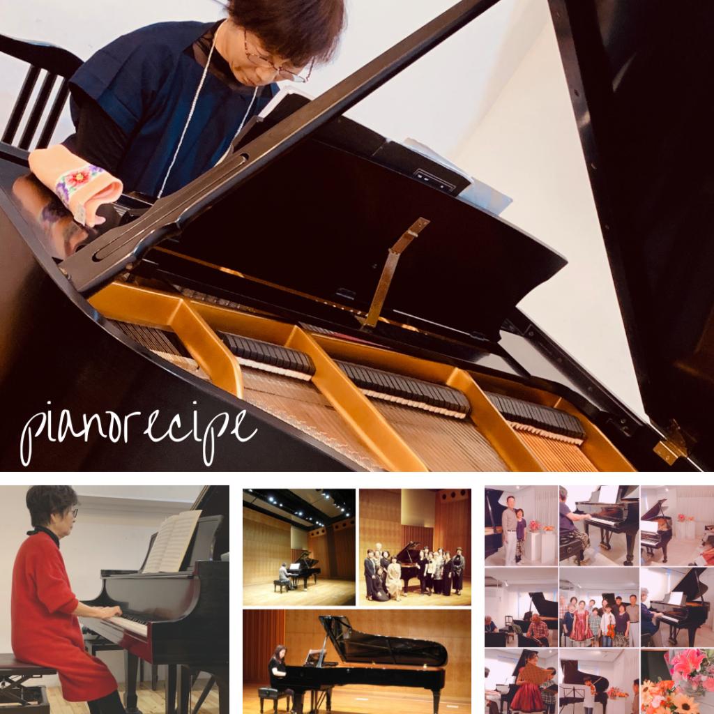 目黒区ピアノ教室/ピアノレシピ