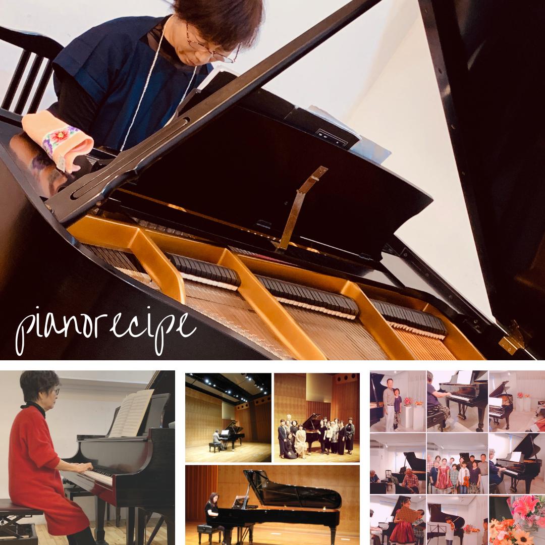 目黒区ピアノ教室/ピアノレシピ 大人のピアノ