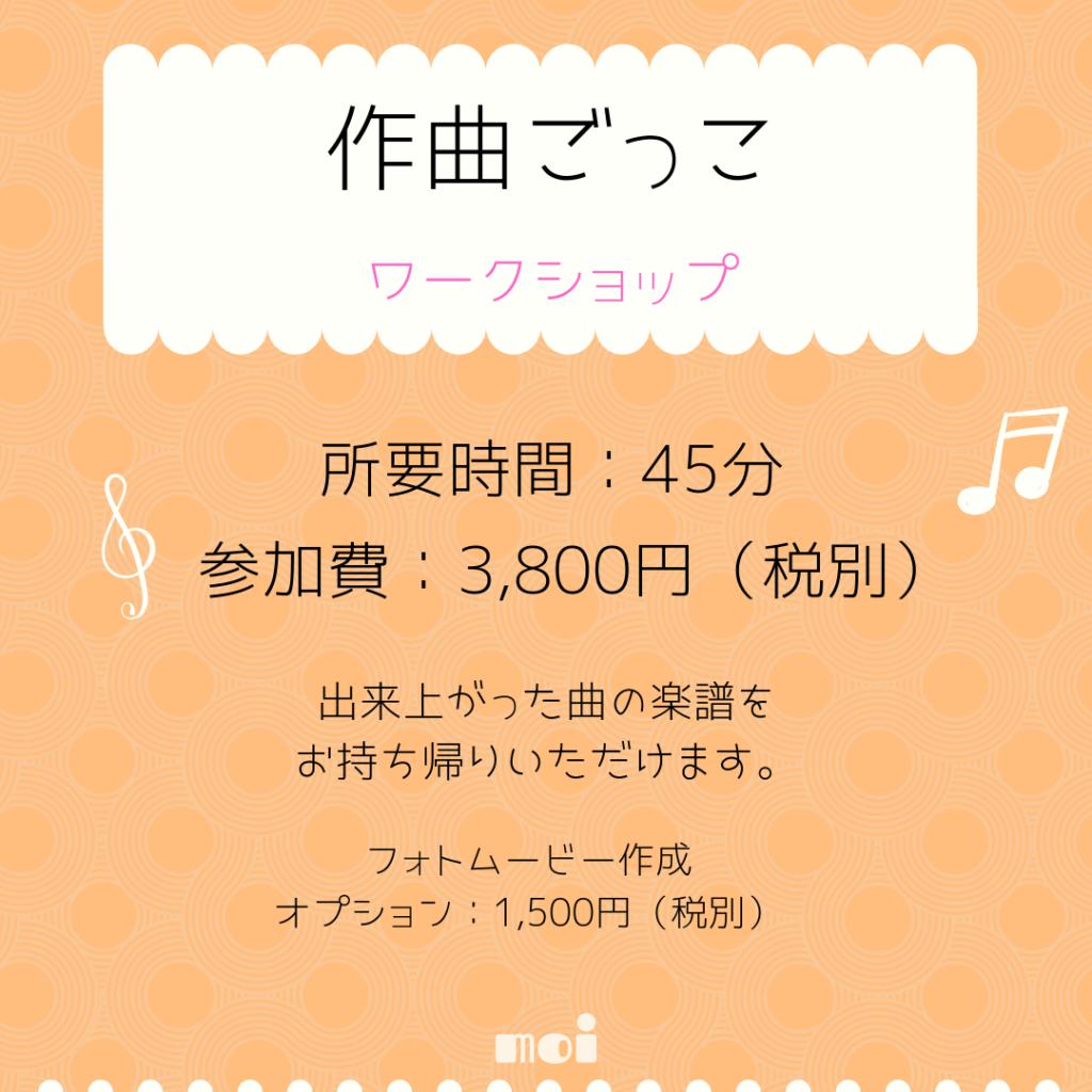 作曲ごっこ/ピアノレシピ