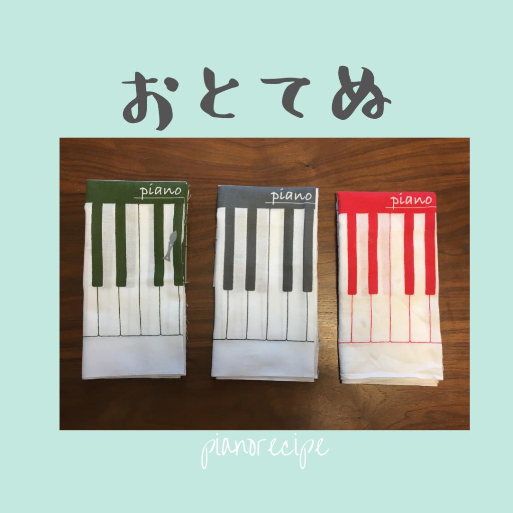 手ぬぐい/ピアノレシピ