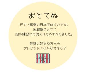 目黒区ピアノ教室 ピアノレシピ