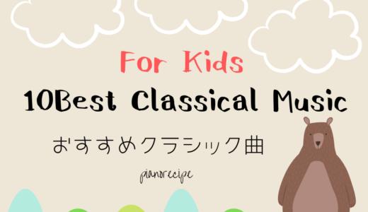 For Kids おすすめクラシック音楽