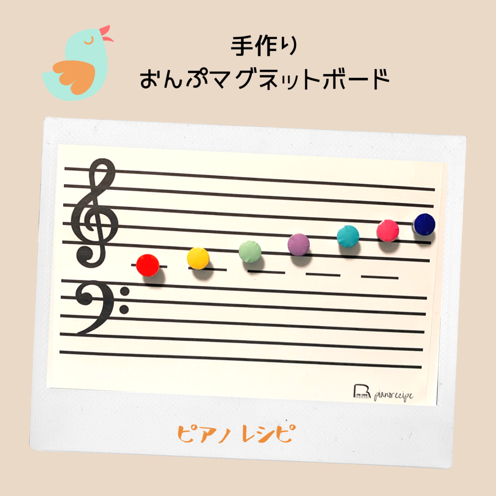 ピアノレシピ プレピアノ 目黒区ピアノ教室 音符マグネット