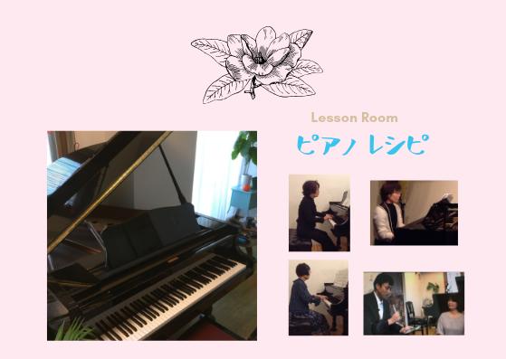目黒区ピアノ教室 ピアノレシピ 大人のピアノ