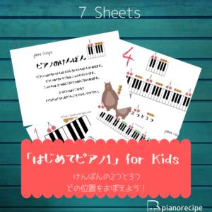 目黒区ピアノ教室 ピアノレシピ はじめてピアノ