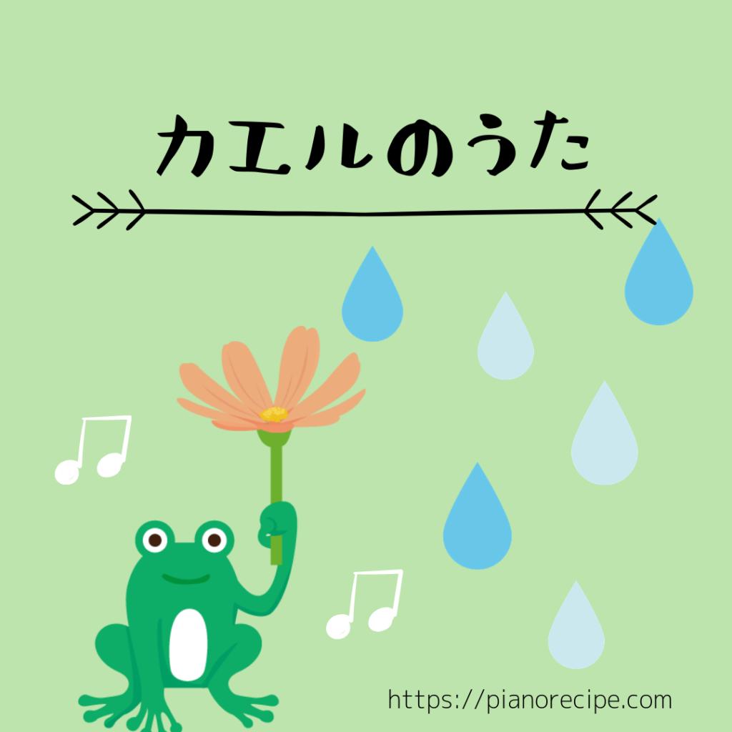 目黒区ピアノ教室 ピアノレシピ 習い事 リトミック