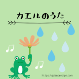 「カエルのうた」で音遊び。両手で、輪唱で、弾いてみる。