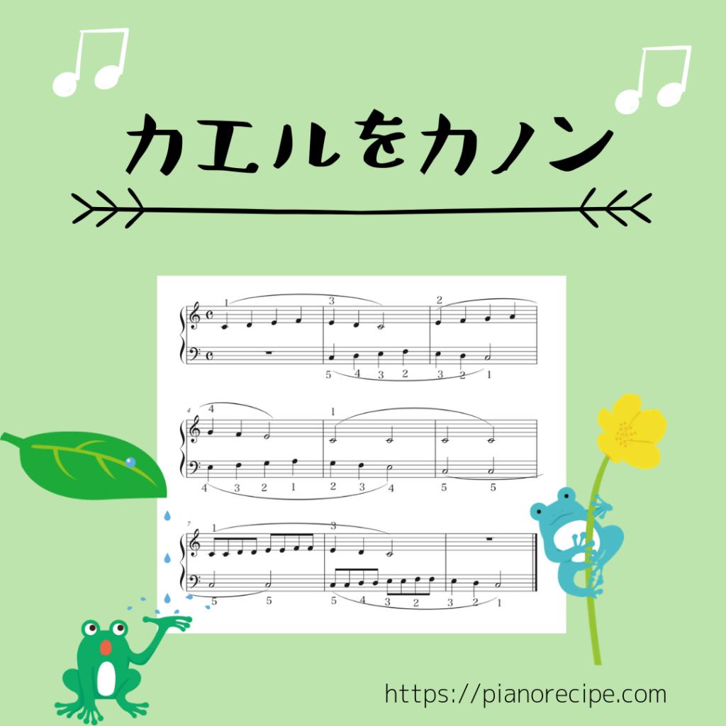 ピアノレシピ カエルの歌