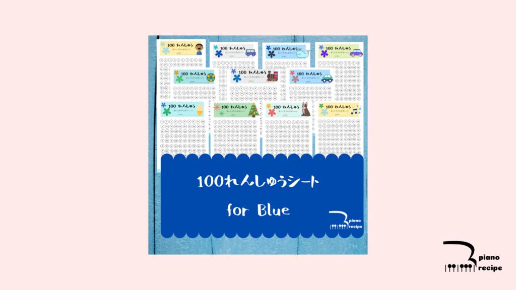 目黒区ピアノ教室/ピアノレシピ /習い事ピアノ