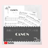 カノン/目黒区ピアノ教室/ピアノ初心者