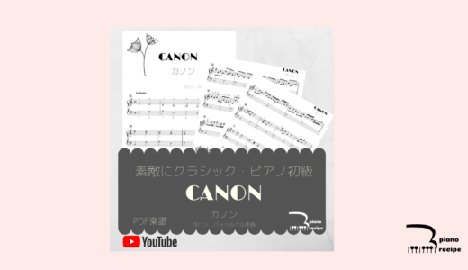 「カノン」ピアノ初心者も素敵に演奏できる楽譜が仕上がりました。