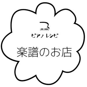 ピアノ初心者 /ピアノ教材
