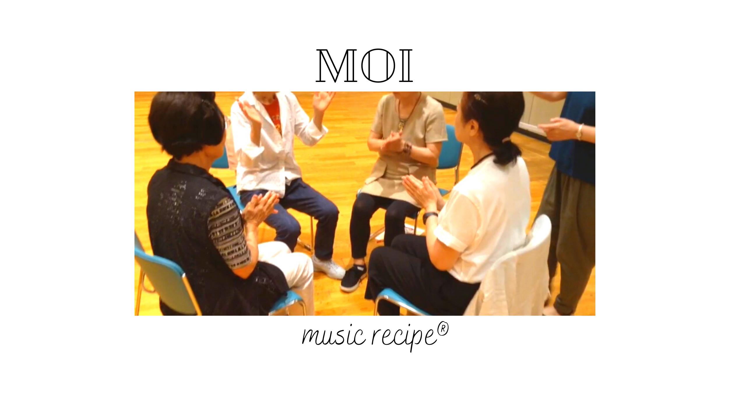 ミュージックレシピ 大人のリトミック moi