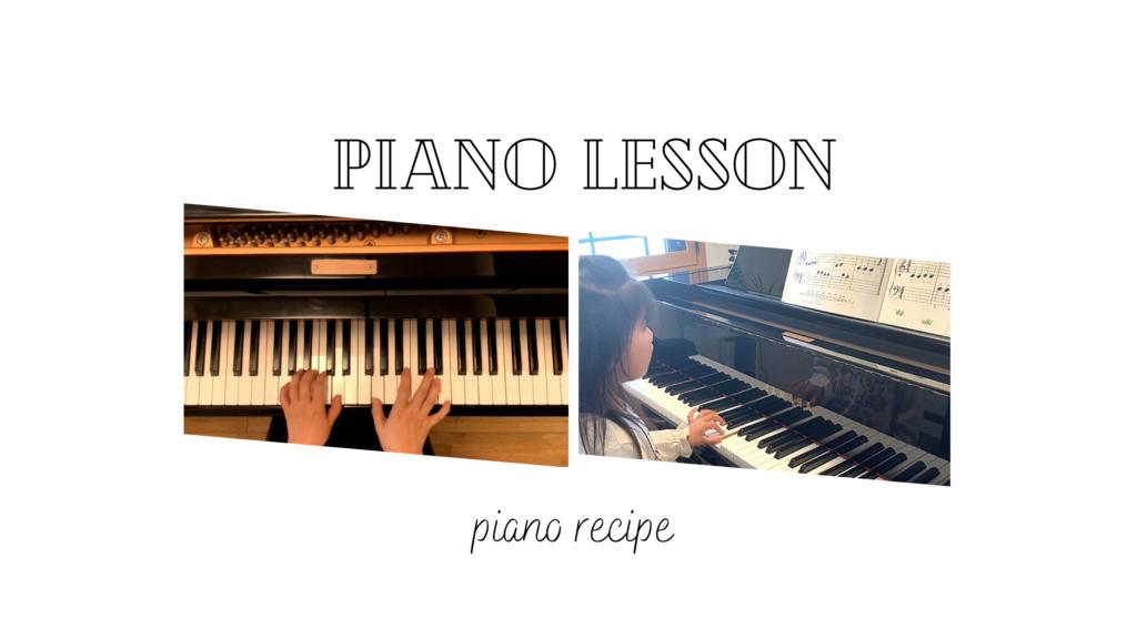 目黒区ピアノ教室 世田谷区ピアノ教室 学芸大学ピアノ教室