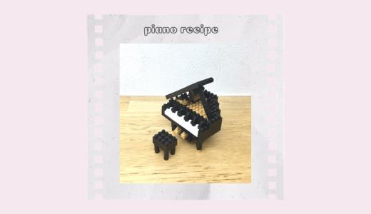 ピアノのプレゼント