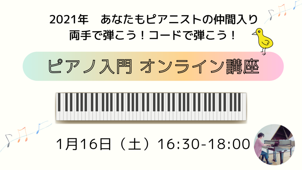 ピアノオンライン講座 ピアノオンラインレッスン ピアノ入門