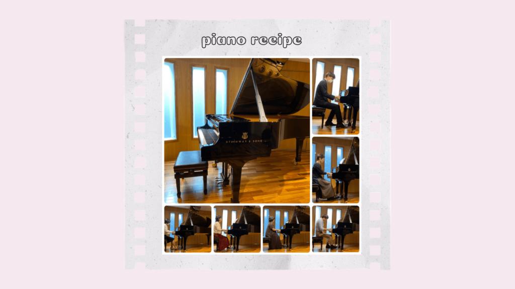 ピアノレシピ 大人のピアノ