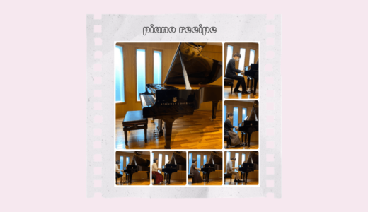 大人ピアノ2020おさらい演奏会