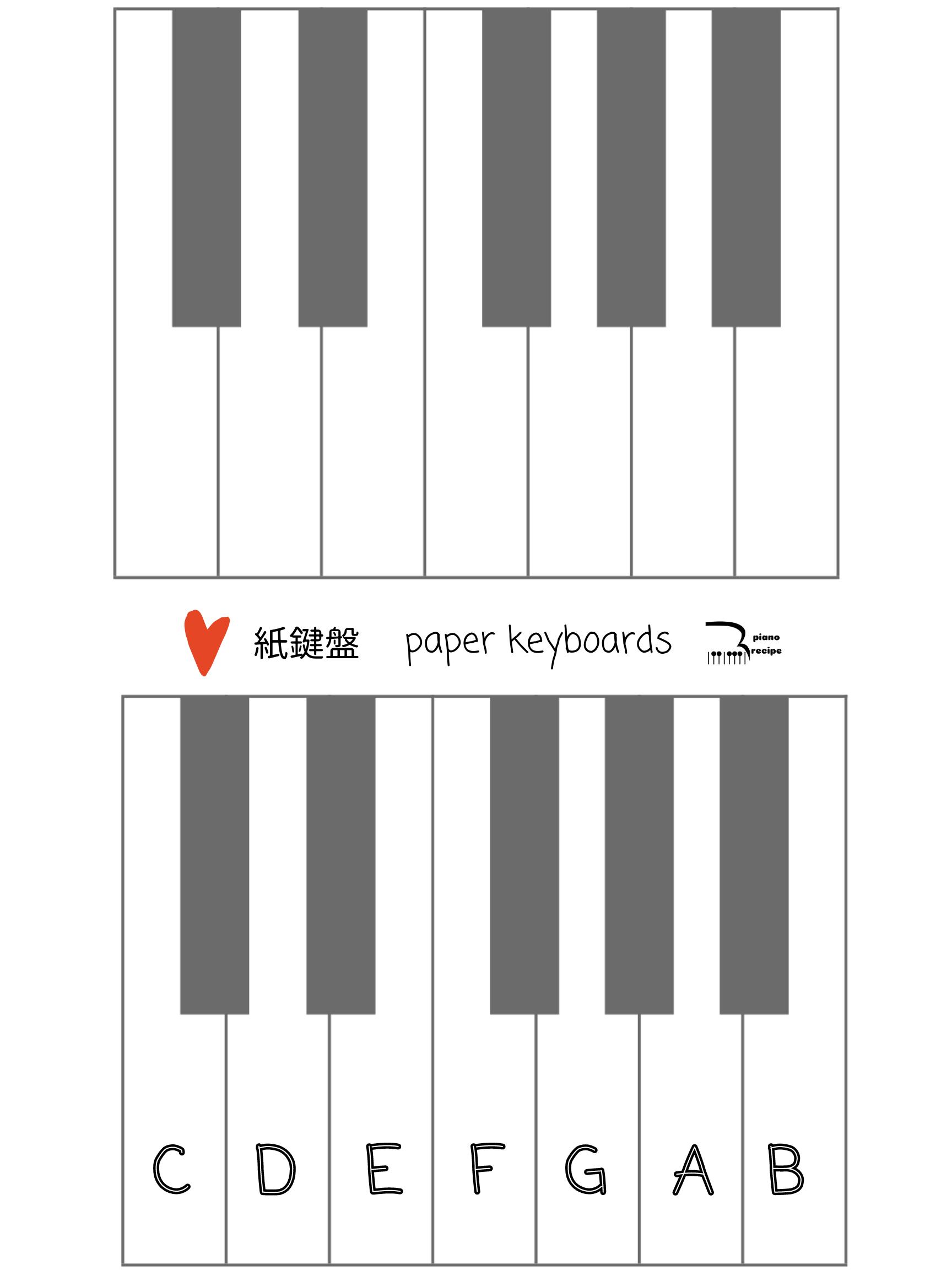 ピアノレシピ 紙鍵盤1