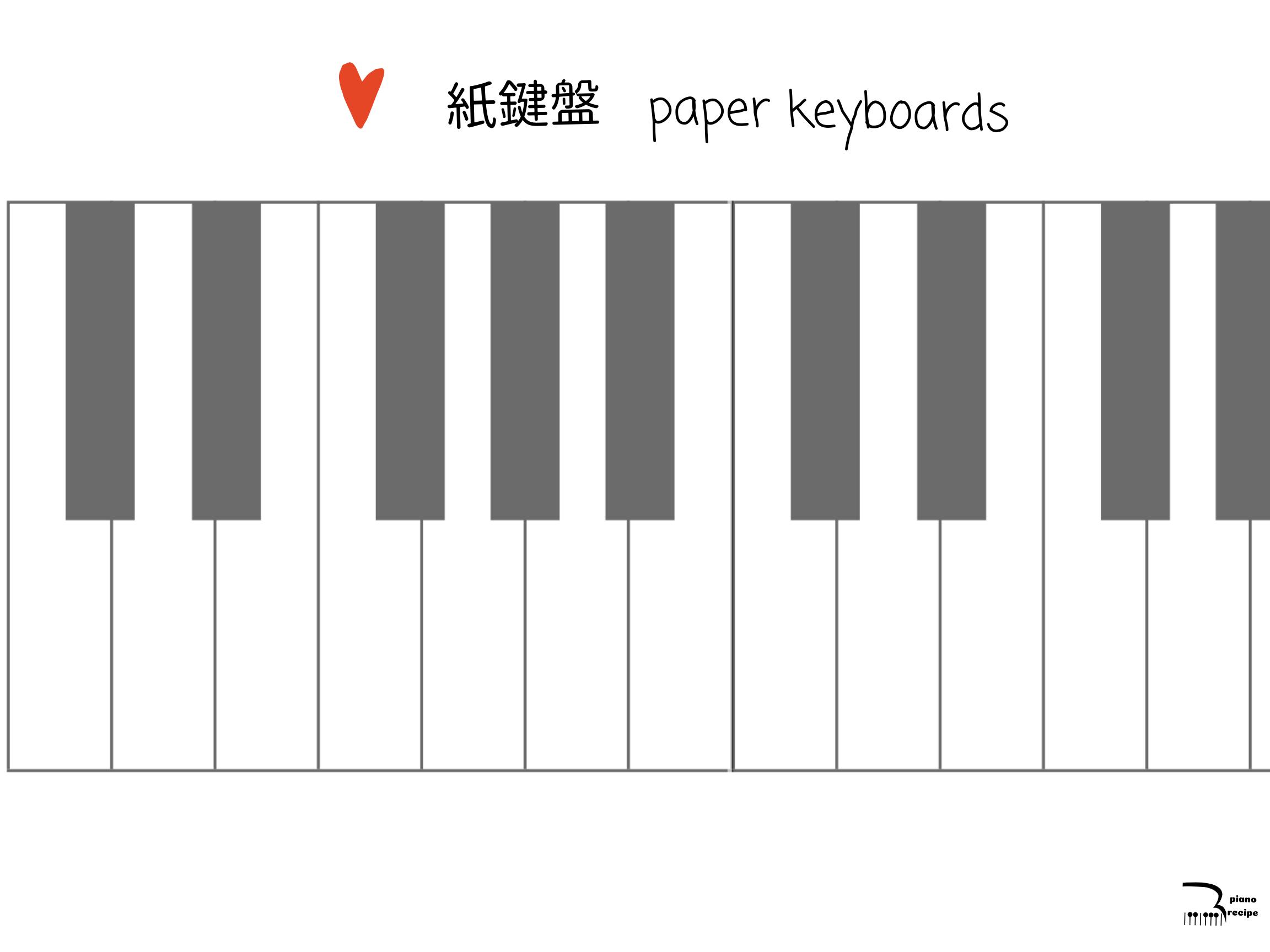 ピアノレシピ 紙鍵盤4