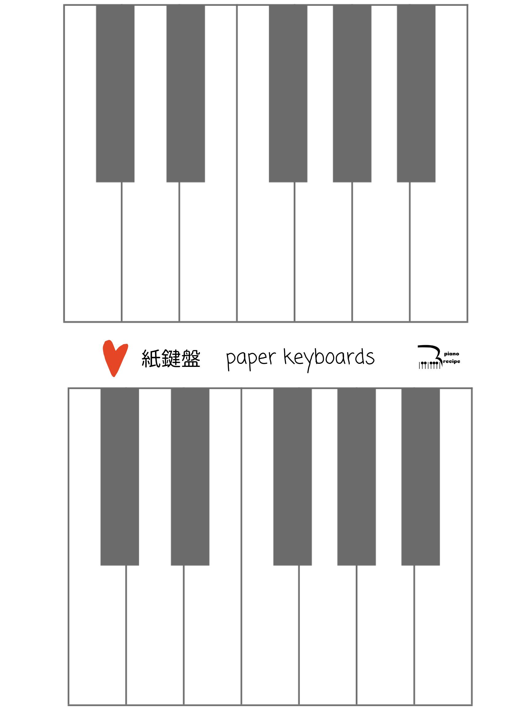 ピアノレシピ 紙鍵盤3