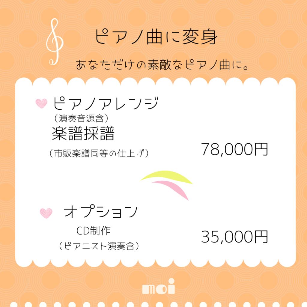 ミュージックレシピ ・作曲ごっこ・オトラティコ