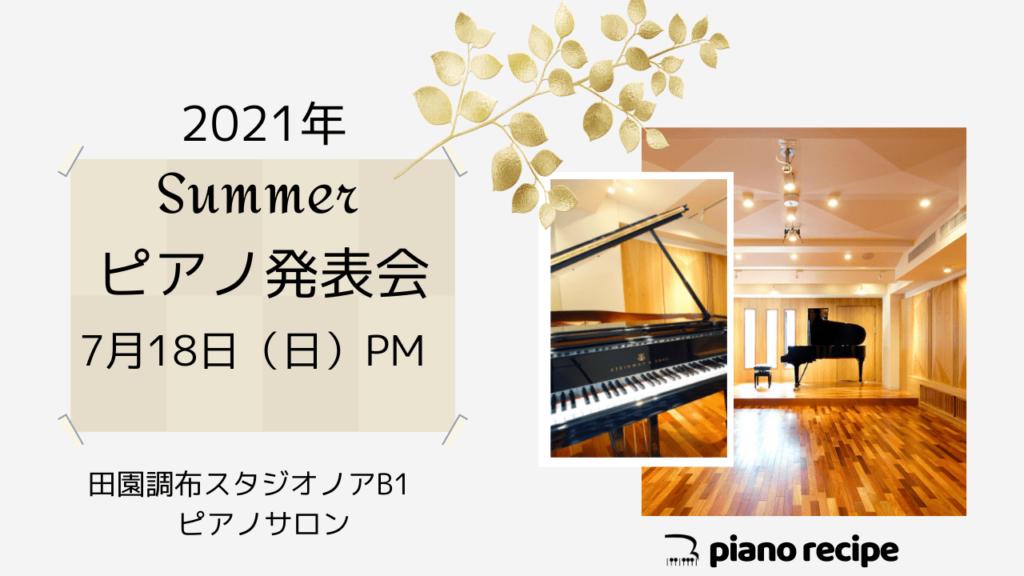 2021年発表会 ピアノレシピ