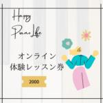 ピアノレシピ/オンラインレッスン/大人のピアノ