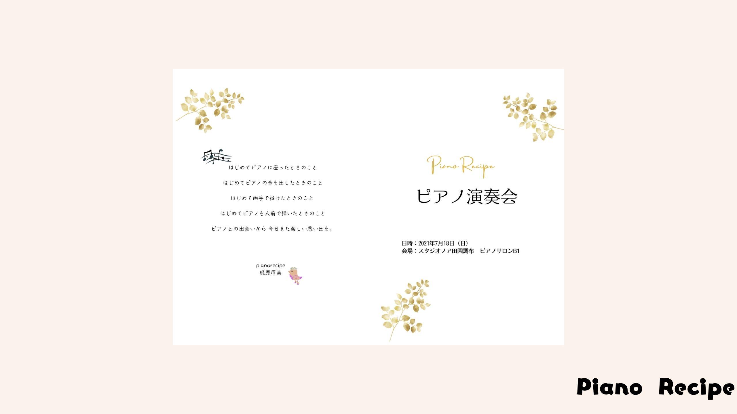 ピアノレシピ /目黒区ピアノ教室/大人のピアノ