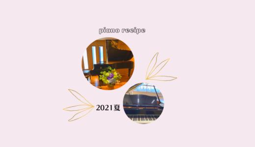 2021年夏・大人のピアノおさらい会